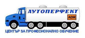 клиент Аутоперфект професионално обучение лого
